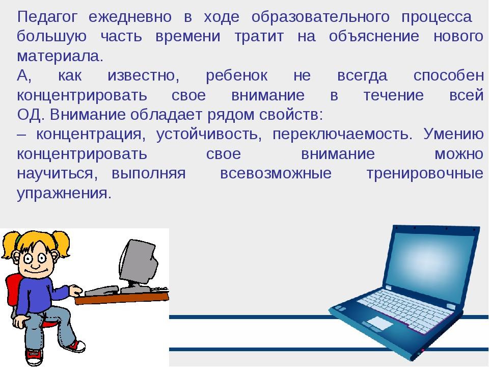 Педагог ежедневно в ходе образовательного процесса большую часть времени трат...