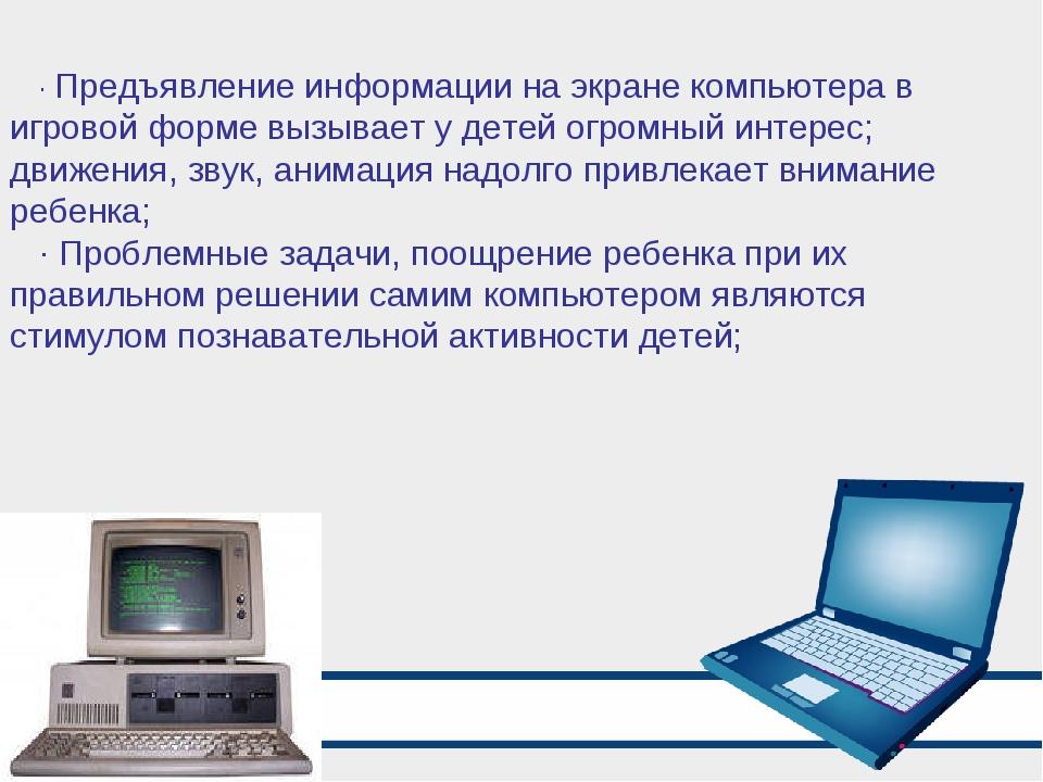 · Предъявление информации на экране компьютера в игровой форме вызывает у дет...