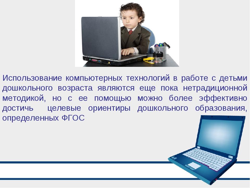 Использование компьютерных технологий в работе с детьми дошкольного возраста...