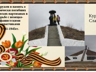 Сооружен в память о героически погибших крымских партизанах в борьбе с немецк