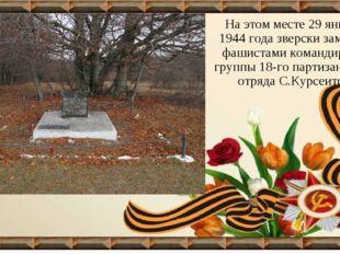 На этом месте 29 января 1944 года зверски замучен фашистами командир 1-й груп