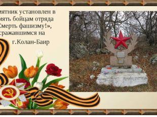 Памятник установлен в память бойцам отряда «Смерть фашизму!», сражавшимся на