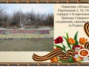 Памятник «Штык». Партизанам 2, 18, 19, 24 отрядов 1-й партизанской бригады Се