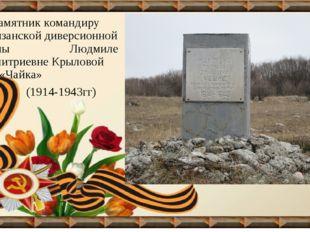 Памятник командиру партизанской диверсионной группы Людмиле Дмитриевне Крылов