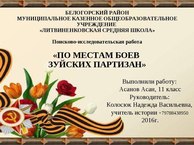 БЕЛОГОРСКИЙ РАЙОН МУНИЦИПАЛЬНОЕ КАЗЕННОЕ ОБЩЕОБРАЗОВАТЕЛЬНОЕ УЧРЕЖДЕНИЕ «ЛИТ...