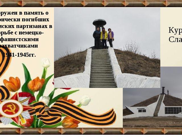 Сооружен в память о героически погибших крымских партизанах в борьбе с немецк...