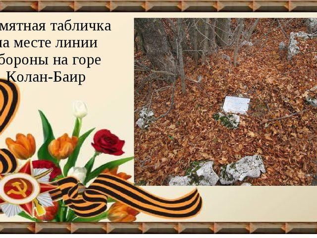 Памятная табличка на месте линии обороны на горе Колан-Баир