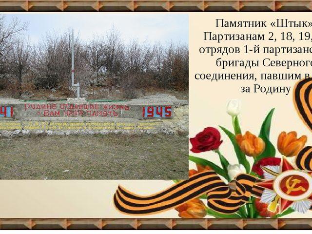 Памятник «Штык». Партизанам 2, 18, 19, 24 отрядов 1-й партизанской бригады Се...
