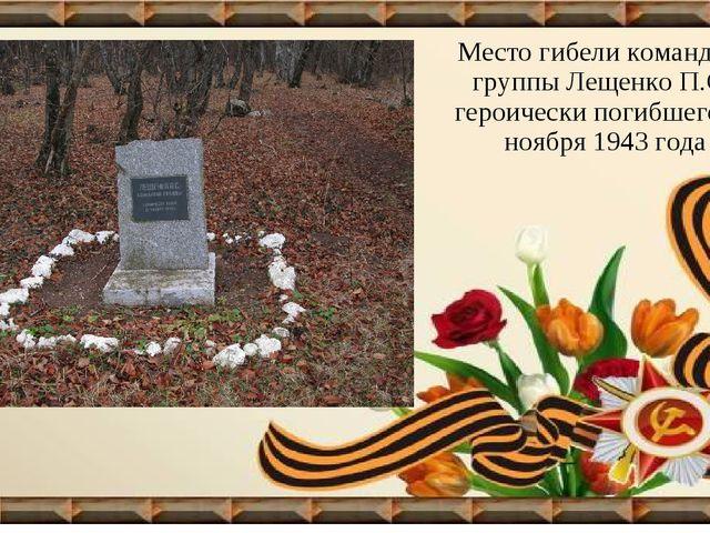 Место гибели командира группы Лещенко П.С., героически погибшего 21 ноября 19...