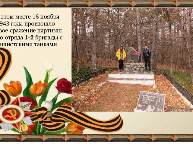 На этом месте 16 ноября 1943 года произошло первое сражение партизан 18-го от...