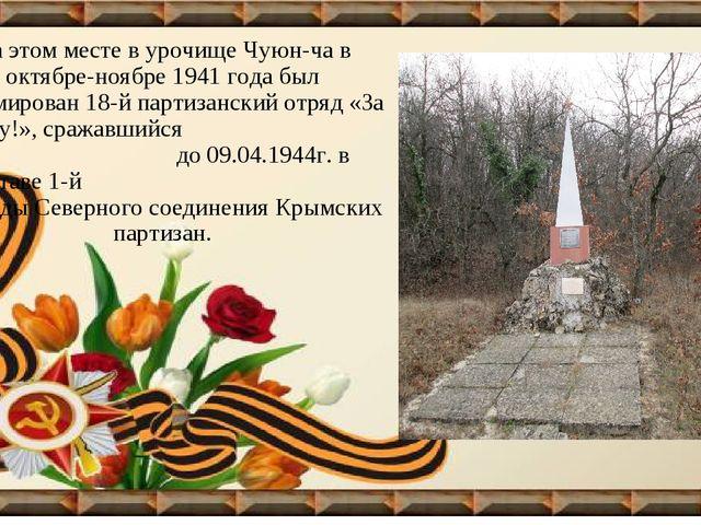 На этом месте в урочище Чуюн-ча в октябре-ноябре 1941 года был сформирован 18...