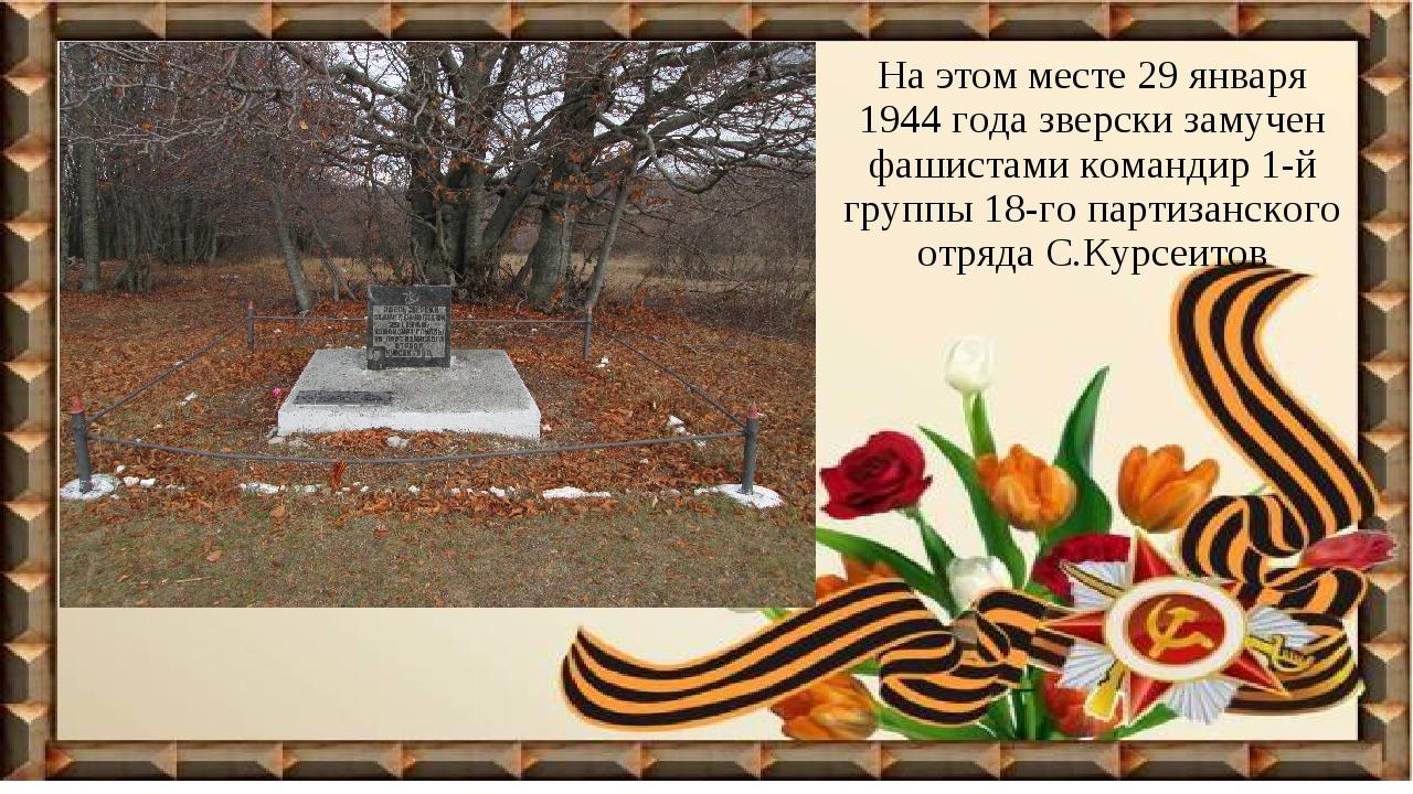 На этом месте 29 января 1944 года зверски замучен фашистами командир 1-й груп...