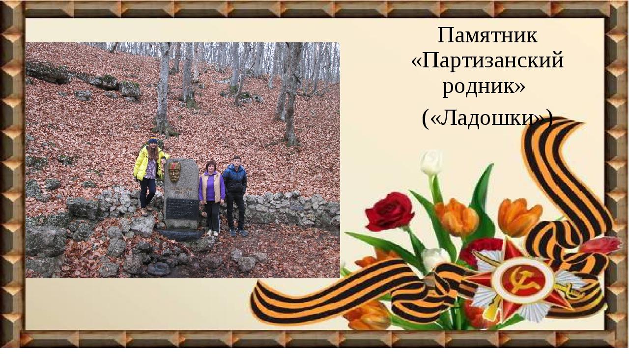 Памятник «Партизанский родник» («Ладошки»)