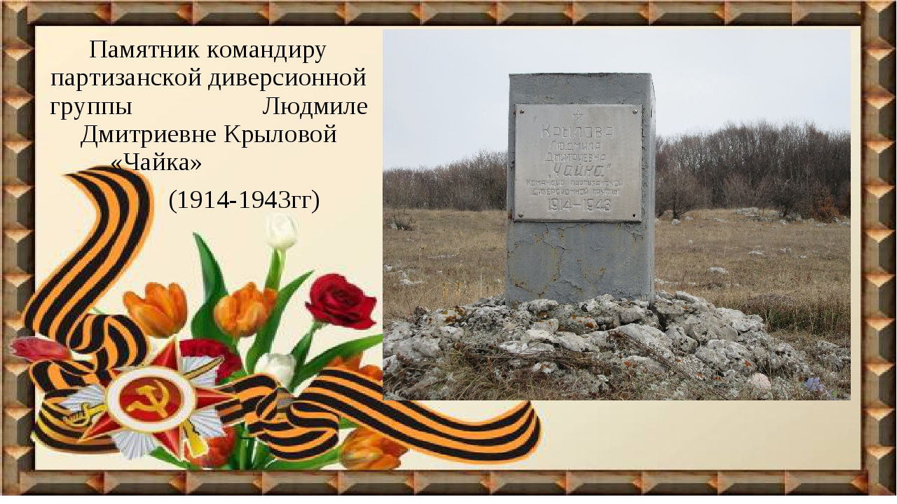 Памятник командиру партизанской диверсионной группы Людмиле Дмитриевне Крылов...