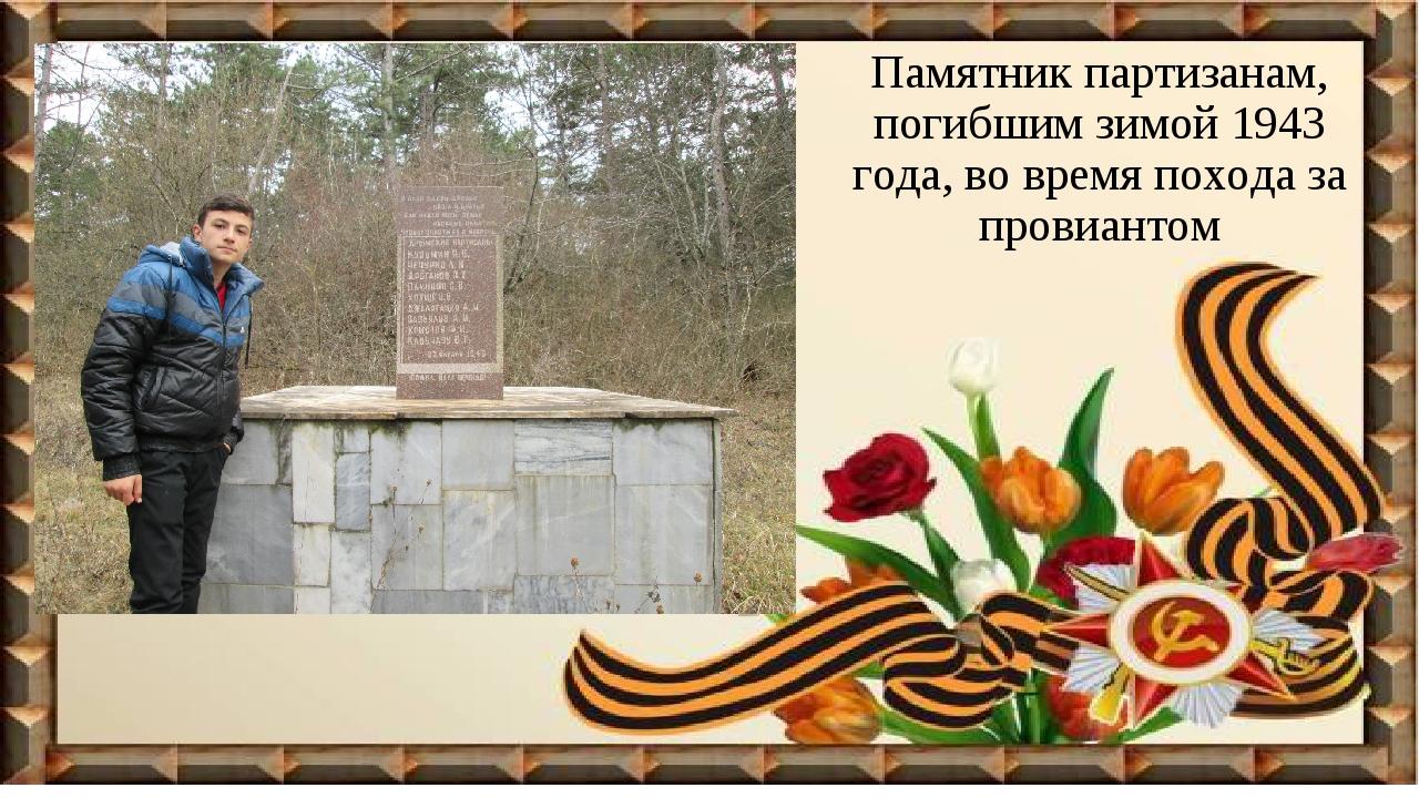 Памятник партизанам, погибшим зимой 1943 года, во время похода за провиантом