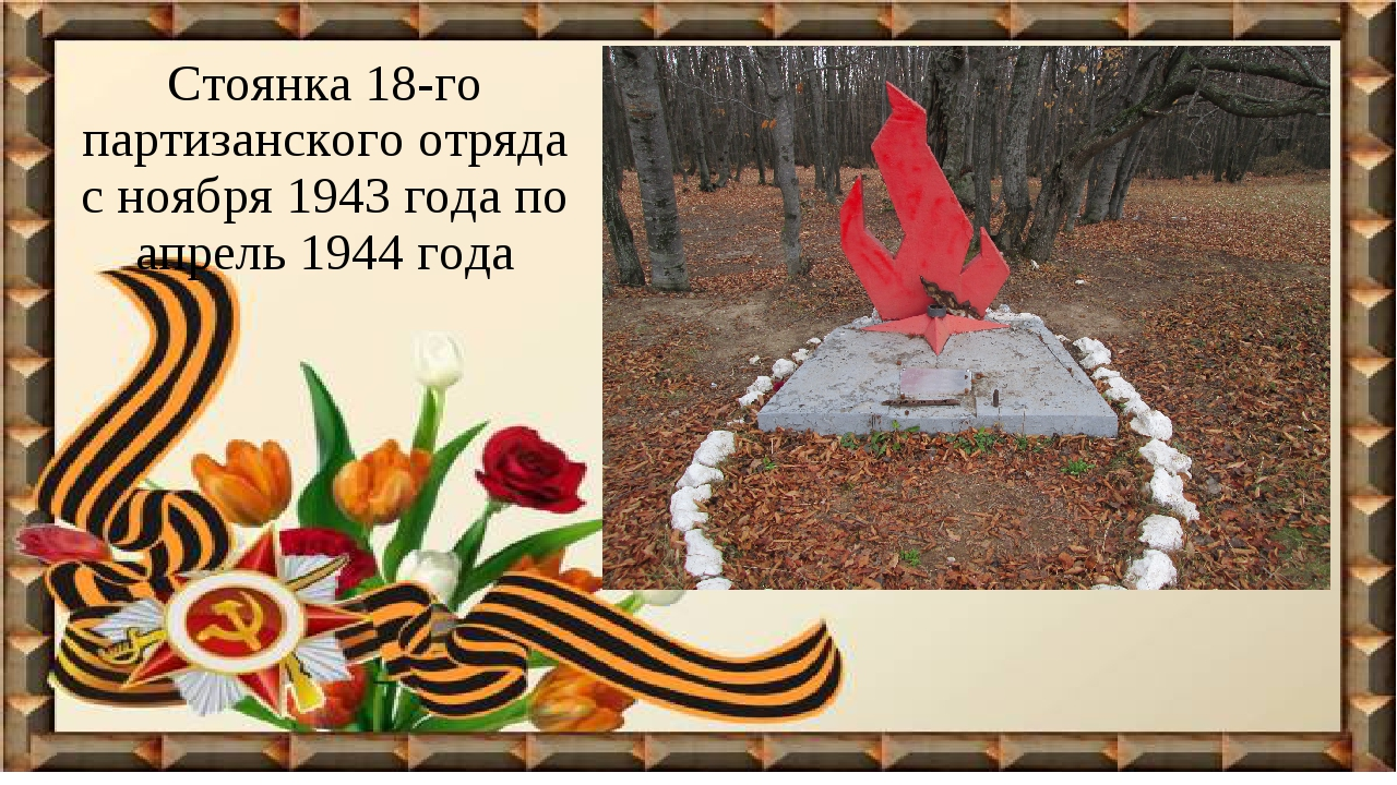 Стоянка 18-го партизанского отряда с ноября 1943 года по апрель 1944 года