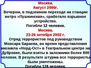 Москва. Август 2000г. Вечером, в подземном переходе на станции метро «Пушкинс