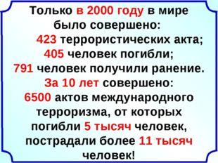 Только в 2000 году в мире было совершено: 423 террористических акта; 405 чел