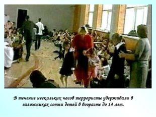 В течение нескольких часов террористы удерживали в заложниках сотни детей в в