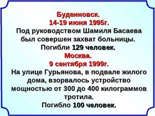 Буденновск. 14-19 июня 1995г. Под руководством Шамиля Басаева был совершен за