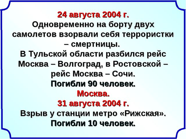 24 августа 2004 г. Одновременно на борту двух самолетов взорвали себя террори...