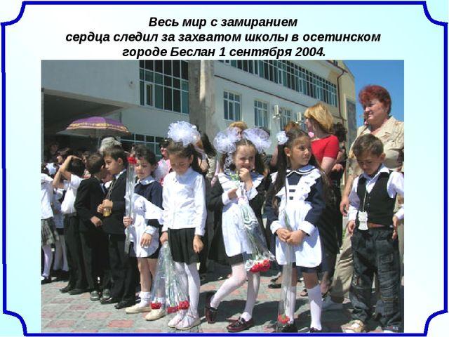 Весь мир с замиранием сердца следил за захватом школы в осетинском городе Бес...