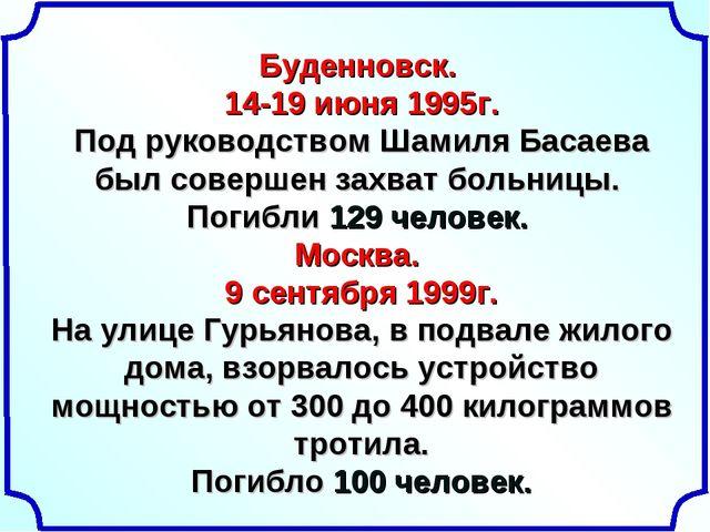 Буденновск. 14-19 июня 1995г. Под руководством Шамиля Басаева был совершен за...