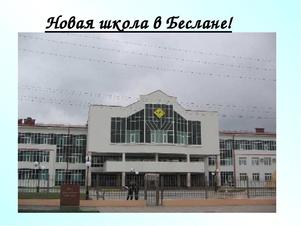 Новая школа в Беслане!