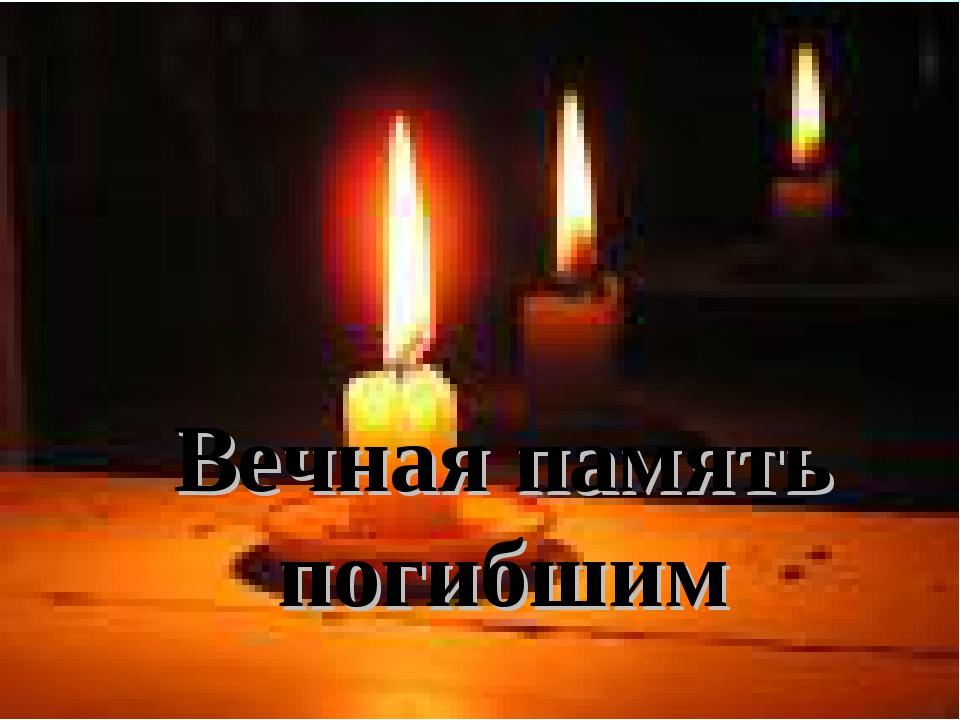 Вечная память погибшим
