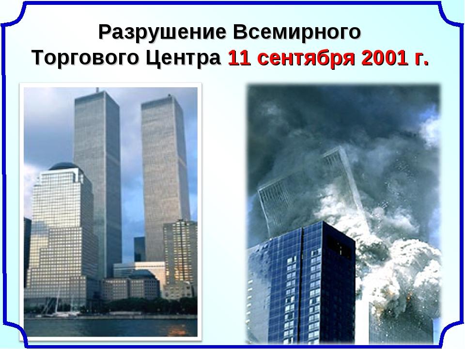 Разрушение Всемирного Торгового Центра 11 сентября 2001 г.