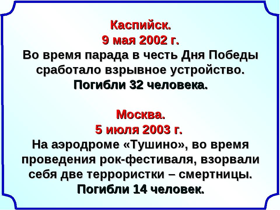Каспийск. 9 мая 2002 г. Во время парада в честь Дня Победы сработало взрывное...