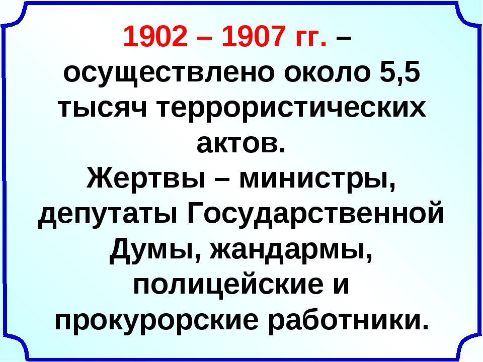 1902 – 1907 гг. – осуществлено около 5,5 тысяч террористических актов. Жертвы...
