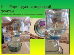 2 - Еще один интересный фонтан Это очень простой фонтан, его сделать может ка