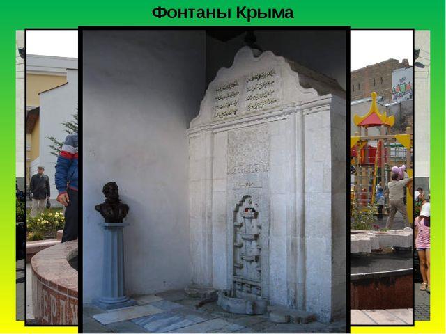 Фонтаны Крыма
