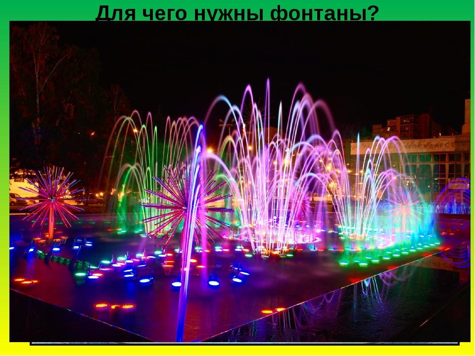 важен красиаые слова про фонтан лишь самые известные