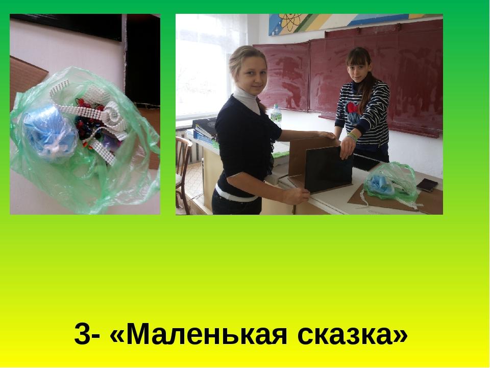 3- «Маленькая сказка»