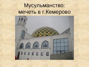 Мусульманство: мечеть в г.Кемерово