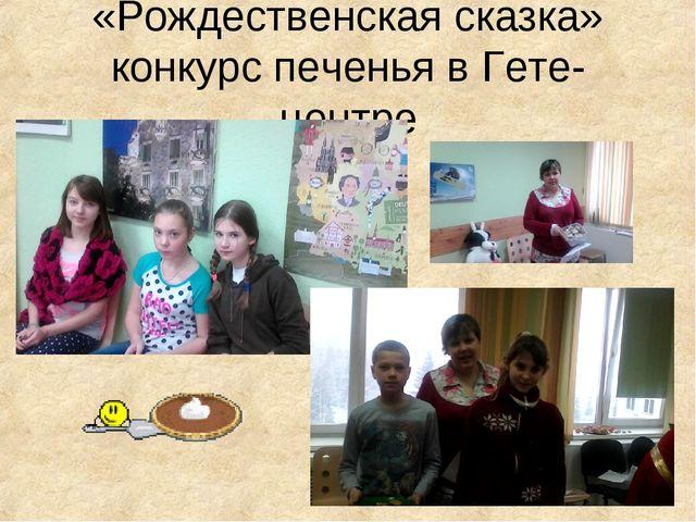 «Рождественская сказка» конкурс печенья в Гете-центре