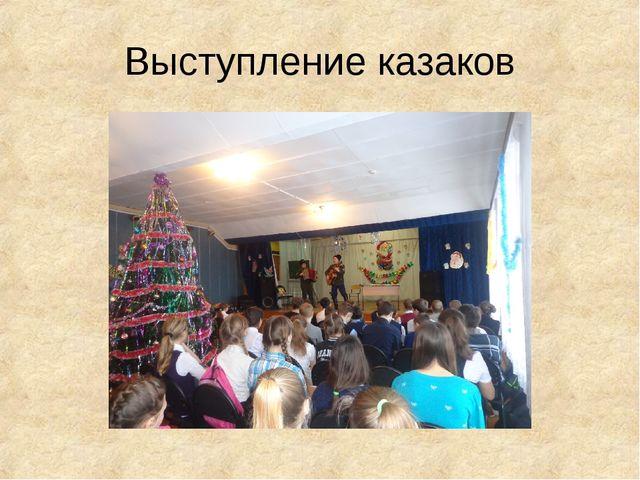 Выступление казаков