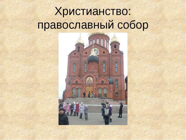 Христианство: православный собор