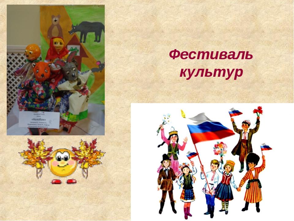 Фестиваль культур