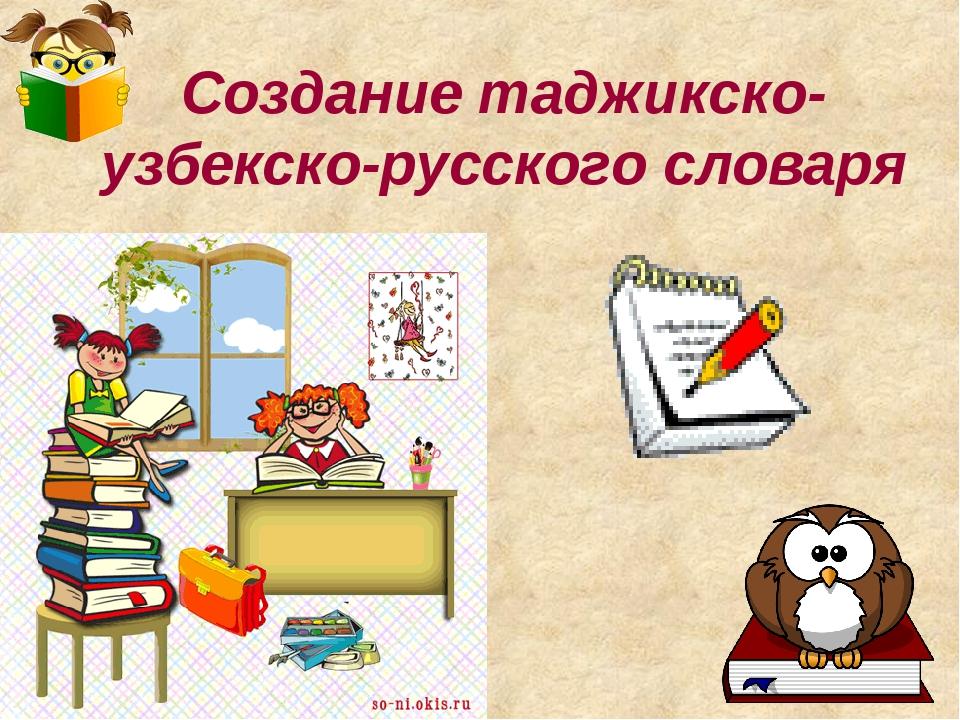 Создание таджикско-узбекско-русского словаря