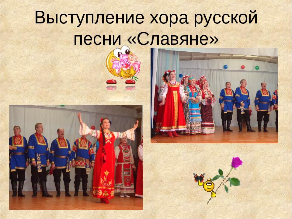 Выступление хора русской песни «Славяне»