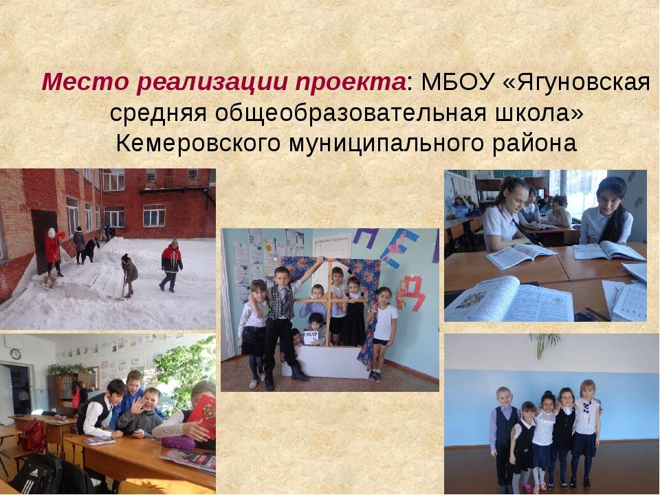 Место реализации проекта: МБОУ «Ягуновская средняя общеобразовательная школа...