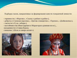 - терпимости ( «Морозко», «Сказка о рыбаке и рыбке»), - доброты («Снежная ко