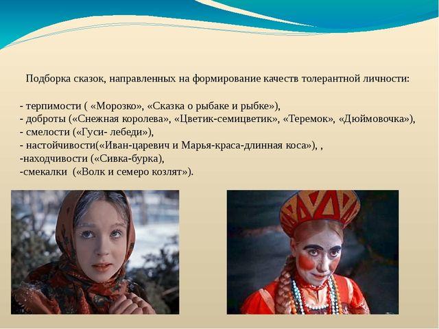 - терпимости ( «Морозко», «Сказка о рыбаке и рыбке»), - доброты («Снежная ко...