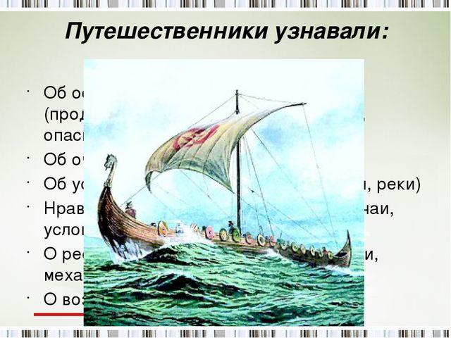 Путешественники узнавали: Об особенностях морского пути (продолжительность, п...