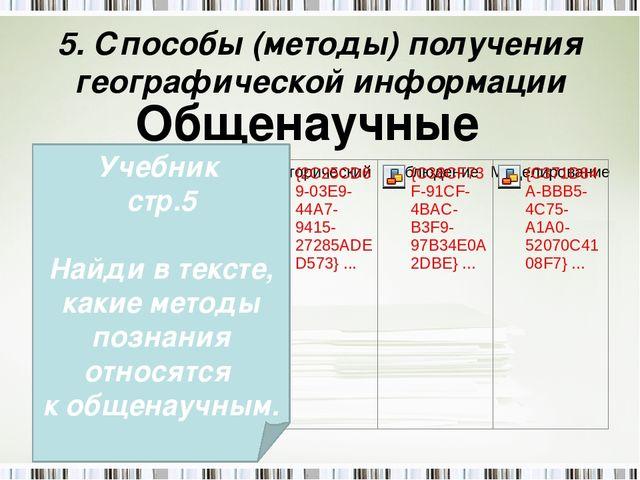 5. Способы (методы) получения географической информации Общенаучные Учебник с...