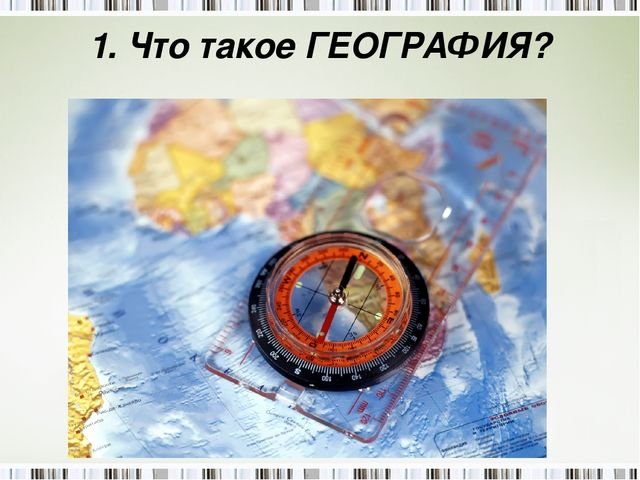 1. Что такое ГЕОГРАФИЯ?
