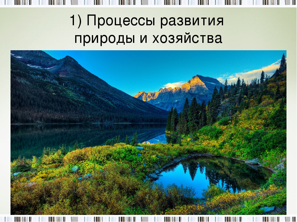 1) Процессы развития природы и хозяйства